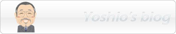 yoshio's blog