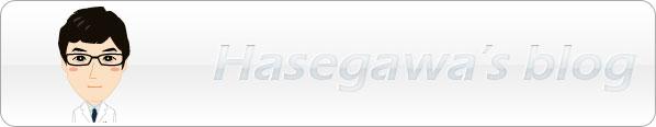 hasegawa's blog