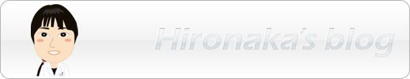hironaka's blog