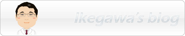 ikegawa's blog