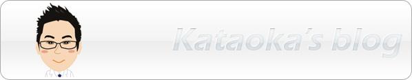 kataoka's blog