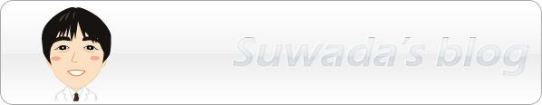 suwada's blog