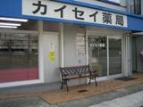 closeup_sakai_02.JPG