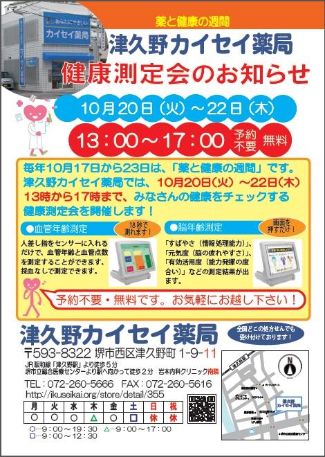 http://ikuseikai.org/closeup/uploads/tsukunoevent.jpg