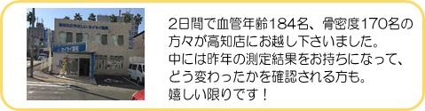 2016kouchi04.jpg