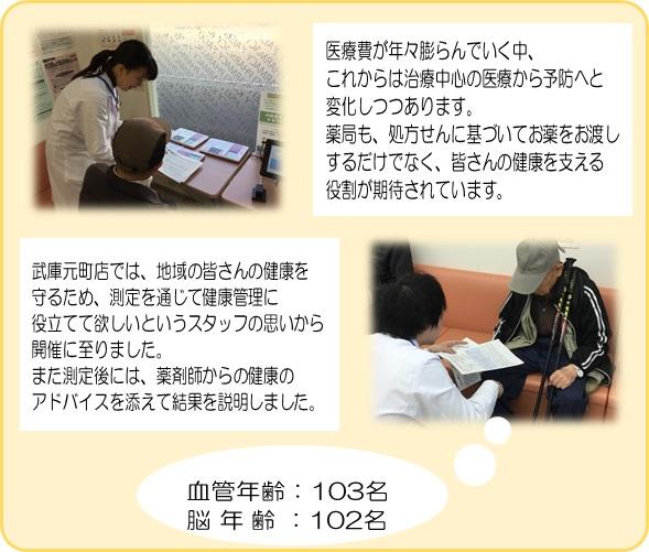 2016mukomotomachi02.jpg