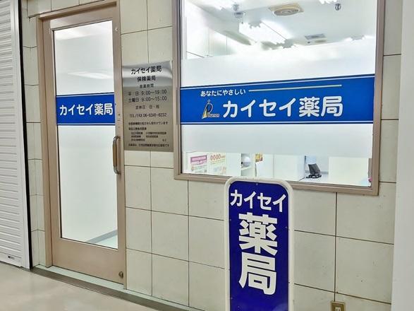 """大阪駅前第一ビル内で、""""駅前第一ビル店 からだ年齢測定会""""を開催しました"""