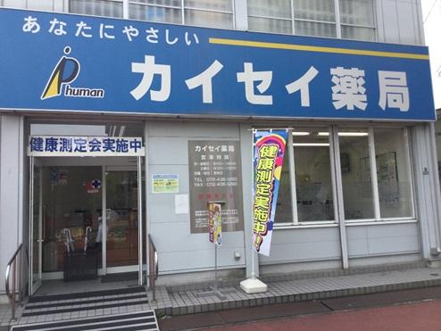 貝塚店で店舗イベントを開催しました