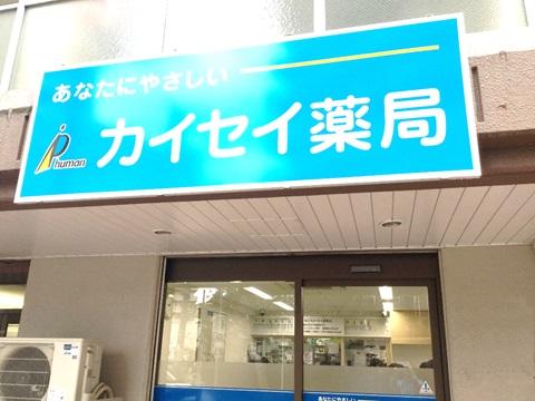 阿波座店で栄養相談会を開催しました