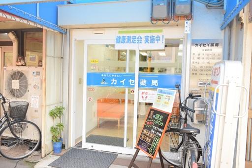 永和店で店舗イベントを開催しました
