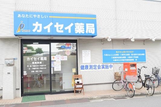 八尾店で店内イベントを開催しました