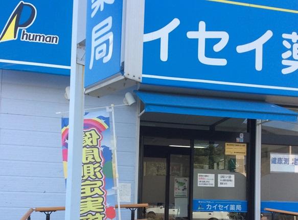紀三井寺店で店内イベントを開催しました