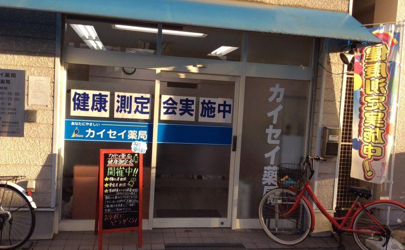 春木カイセイ薬局にて店内イベントを実施しました