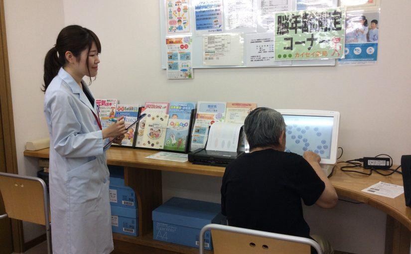 扇町店にて、健康測定会を実施しました