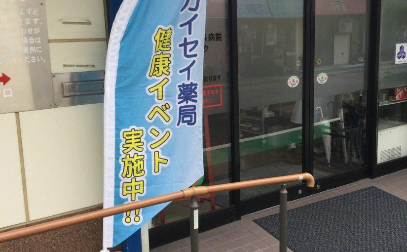 庄内店にて健康測定会を開催致しました