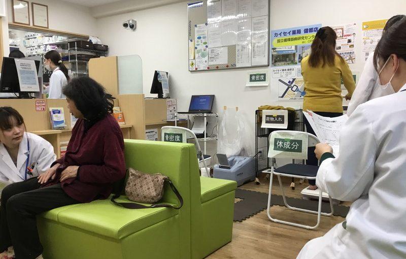 阿波座店にて健康測定会を実施しました