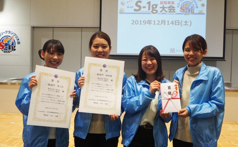 おいしい減塩レシピコンテストS1-g大会で準優勝をおさめました!